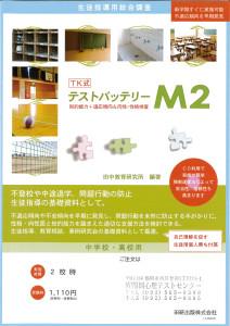 MX-2517FN_20160311_110401_002