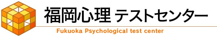 福岡心理テストセンター