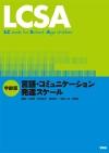 LCSA_hako_web